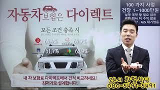 """자동차 다이렉트 보험 사업 1인창업 """"멀티몰"""""""
