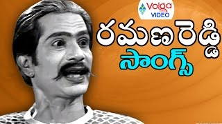 Non Stop Ramana Reddy Old Video Songs - Ramana Reddy Comedy Scenes - 2016
