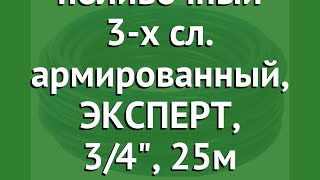 Шланг поливочный 3-х сл. армированный, ЭКСПЕРТ, 3/4, 25м (ЗУБР) обзор 40312-3/4-25