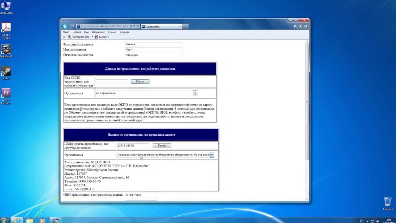 Заполнение Информационной карты диссертации ИКД  Заполнение Информационной карты диссертации ИКД