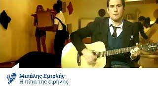 Μιχάλης Εμιρλής - Η πίπα της ειρήνης | Miχalis Emirlis - I pipa tis eirinis - Offical Video clip