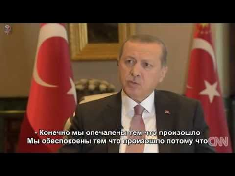 Как Эрдоган Угрожал Путину.  Интервью CNN на Русском. Турция и Россия  Сбитый Су-24. Сирия и Турция.
