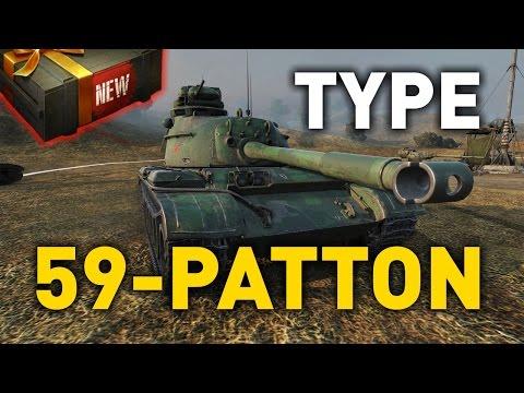 World of Tanks || Type 59-Patton - Tank Preview