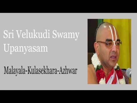 Malayala Kulasekhara Azhwar - Sri Velukudi Swamy Upanyasam