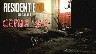 Прохождение Resident Evil 7 #3 Мия