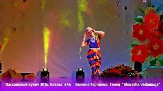 Пасхальный кулич 2016. Котлас #46  Евгения Терпилко. Танец