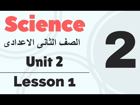 Science | Prep.2 | Unit 2 Lesson 1 - Part 1 | Properties of sound waves