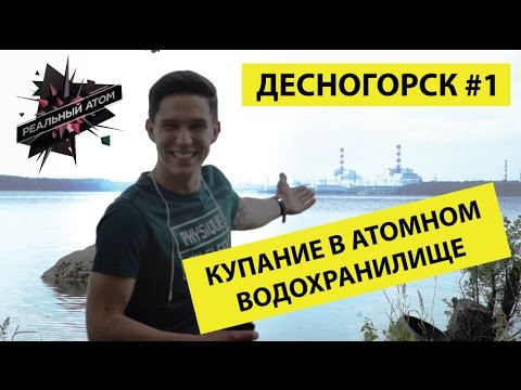 Десногорск #1 | Купание в атомном водохранилище!