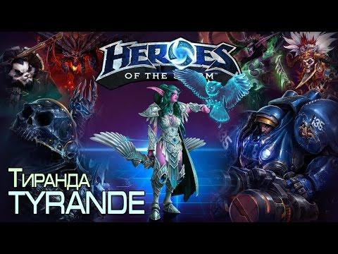 видео: heroes of the storm - Тиранда tyrande 17.08.14 (1)