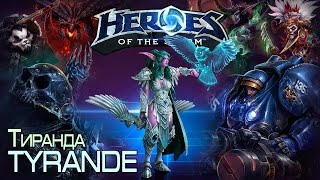 Heroes of The Storm - Тиранда Tyrande 17.08.14 (1)
