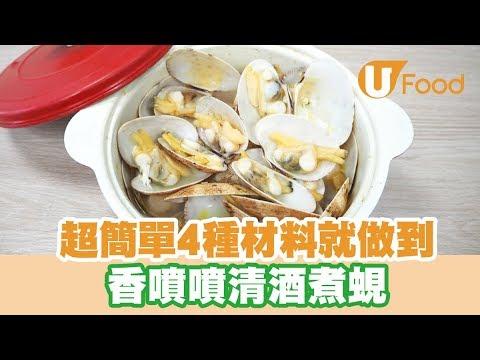 【UFood食譜】超簡單4種材料就做到 香噴噴清酒煮蜆 - YouTube
