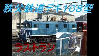 【ラストラン】秩父鉄道 デキ108型 団臨快速「秩父路」 2020.12.12