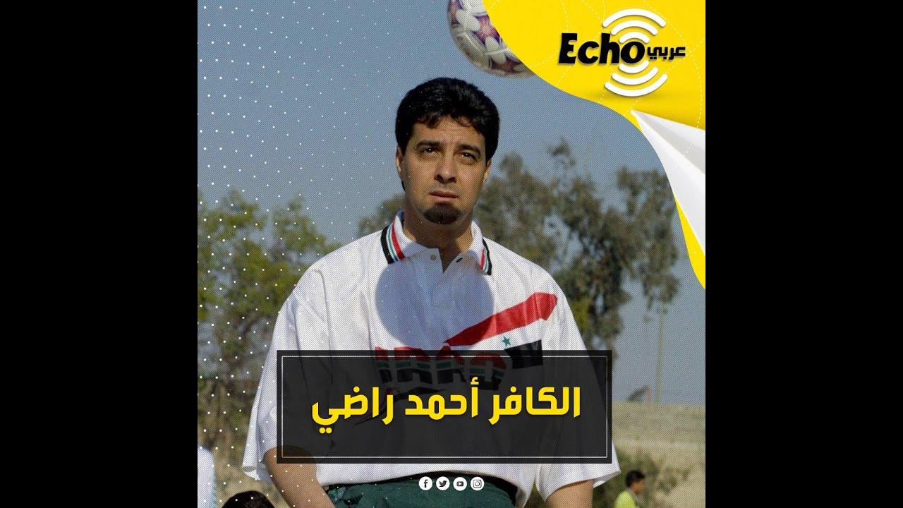 صدمة.. نجم الكرة العراقية أحمد راضي كافر وسيدخل جهنم بعد وفاته بفيروس كورونا