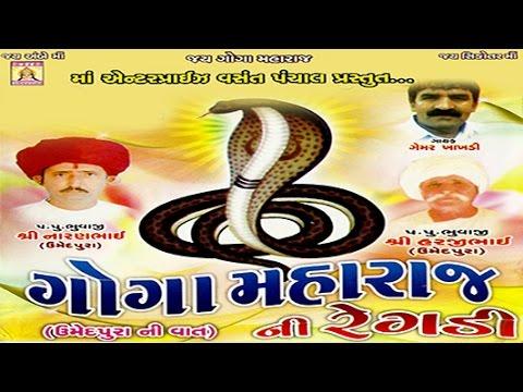 Gujarati New Song | Goga Maharaj Ni Regadi | Part 1 | Devotional Programme | Bhakti Geet