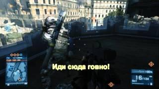 Приключения наркомана Павлика в Battlefield 3 (6 серия) HD!