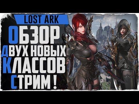 Lost Ark. Обзор новых классов! Demonic или Blade?