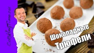 Шоколадные Трюфели в какао - простой и вкусный шоколадный десерт - домашние конфеты - Truffles