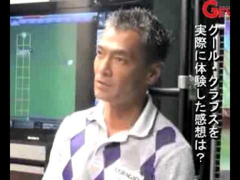Cool Clubs Japan Interviews by GEW