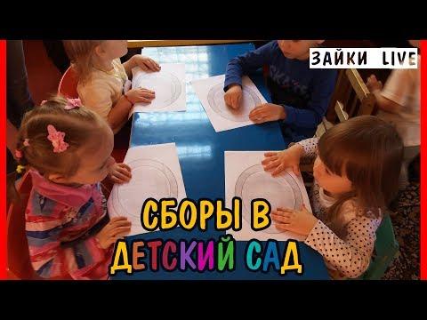 Сборы в детский сад. Что нужно купить по списку