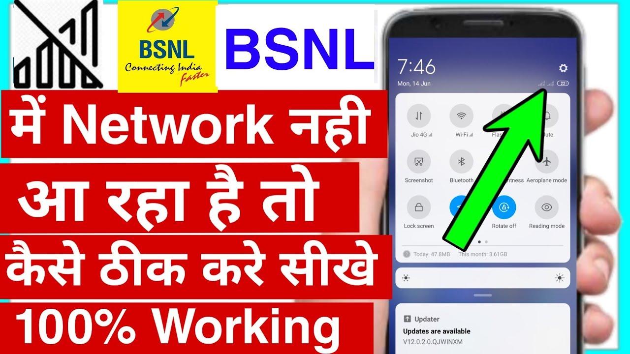 Bsnl me network nahi aa rha hai | how to fix bsnl network problem | bsnl sim me network nahi hai