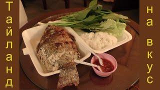 Тайланд на вкус.Тилапия в соли с овощами и лапшой.Паттайя