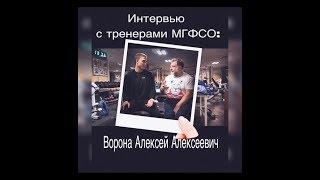 Интервью с тренерами МГФСО: Ворона Алексей Алексеевич.