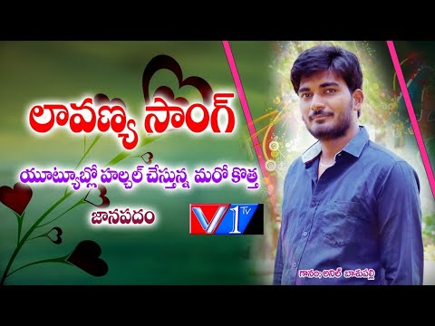Pillo Lavanya Latest Love Song ||Telugu Love Failure Songs 2019||super Hit Love Songs || V1tv ||