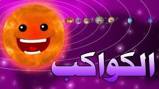 PLANETS in Arabic - Atfal TV | أسماء الكواكب باللغة العربية - أطفال تيفي