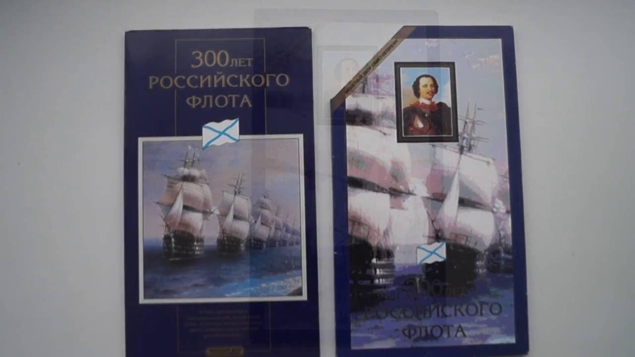 Указом президента российской федерации была учреждена юбилейная медаль «300 лет российскому флоту», а также положение о медали и ее описание. Согласно положению юбилейной медалью «300 лет российскому флоту» награждаются состоящие на службе в военно-морском флоте и в запасе,