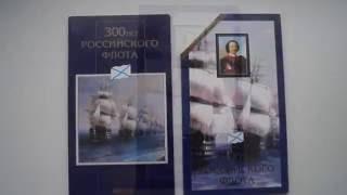 300 лет Российского флота 1996 год, набор монет. Цена сейчас и 10 лет назад.