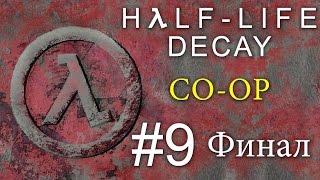 Half-Life: Decay - Кооператив - Прохождение игры на русском [#9] ФИНАЛ PC Mod