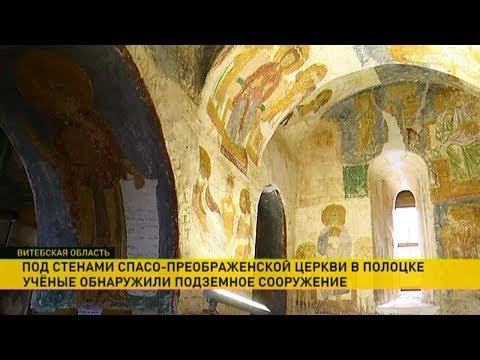 Уникальный подвал обнаружили под храмом XII века в Полоцке