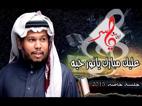 ياسر الشمسان عليك مبارك يانور حيه حفلة فندق الشيرتون أقوى حماس