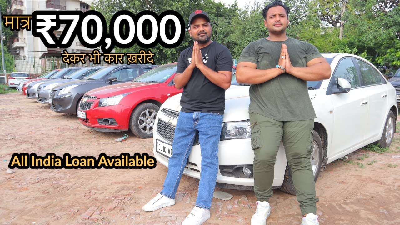 मात्र ₹70,000 देकर भी कार ख़रीदे at SSSZI Cars Karol Bagh | MCMR