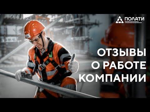 Отзывы о работе в компании ПОЛАТИ