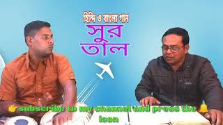 বাংলা ভিডিও গান👍Ami ek jajabor👌