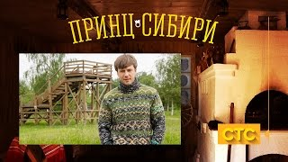 Принц Сибири: актёры о сериале