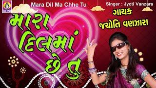 Mara Dil Ma Che Tu |  Jyoti Vanzara | Jyoti Vanzara love Song | Best Of Jyoti Vanzara ||