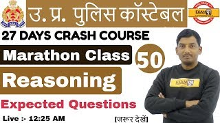 Class 50 |UP POLICE CONSTABLE|49568 पद |Marathon Class|Reasoning By...