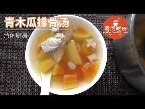 青木瓜排骨汤女士必喝-美容养颜汤 (清闲廚房)