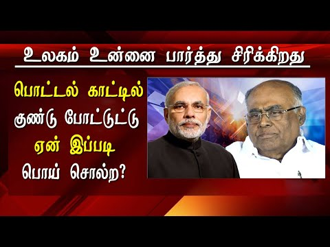 pazha karuppaiah speech admk pmk alliance 7 + 1 + 500 crore rupee pala karuppiah speech tamil news live   in a DMK election campaign DMK propaganda secretary Palakkad told ADMK and PMK kootani is purely based on money he said the equations between ADMK and PMK Alliance is simply 7 + 1 + 500 crore rupee.  and he also said that we need aveek parliament rather than strong a parliament if a strong man like Modi come to power again India will lose its democratic sovereignty and became authoritative authoritarian government here is the full speech of Pala karuppiah pala karuppiah speech, pazha karuppaiah speech, pazha karuppaiah speech, pala karuppiah speech, pala. Karuppiah, pazha karuppaiah, karuppaiya   More tamil news tamil news today latest tamil news kollywood news kollywood tamil news Please Subscribe to red pix 24x7 https://goo.gl/bzRyDm  #tamilnewslive sun tv news sun news live sun news
