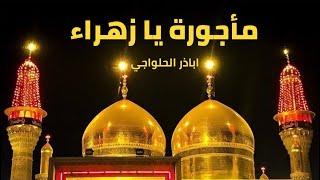 وفاة الإمام الكاظم (ع) مأجورة يزهراء | أباذر الحلواجي