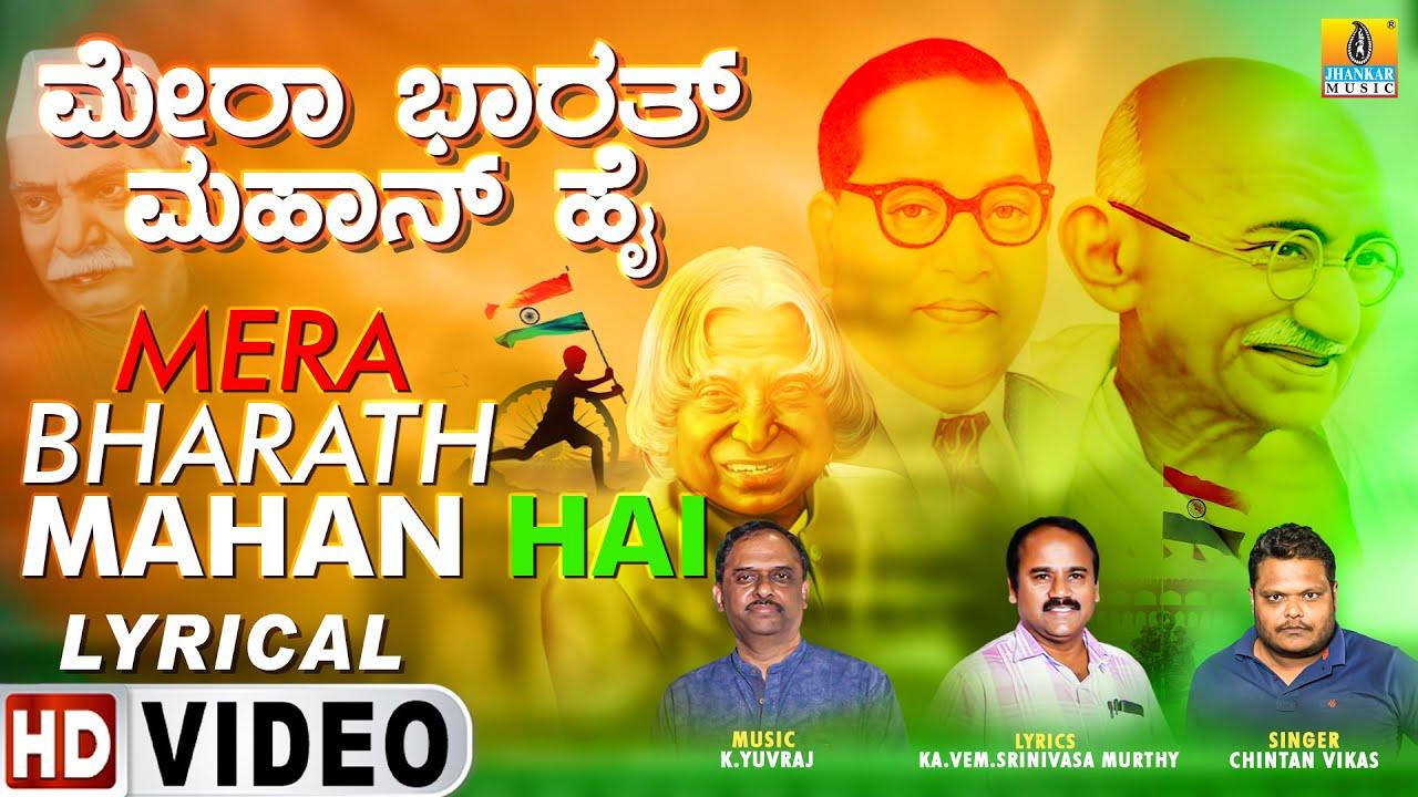 Mera Bharath Mahan Hai | Patriotic Song | Video | K.Yuvaraj | KA.VEM.SrinivasaMurthy | Jhankar Music
