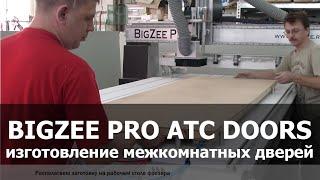 Станок для изготовления межкомнатных дверей BigZee PRO ATC DOORS(http://www.bigzee.ru/BigzeeProATC-dveri.htm На видео показано как станок менее чем за 5 минут производит одну дверь с двух сторон., 2013-08-30T05:52:38.000Z)