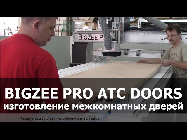 Станок для изготовления межкомнатных дверей BigZee PRO ATC DOORS