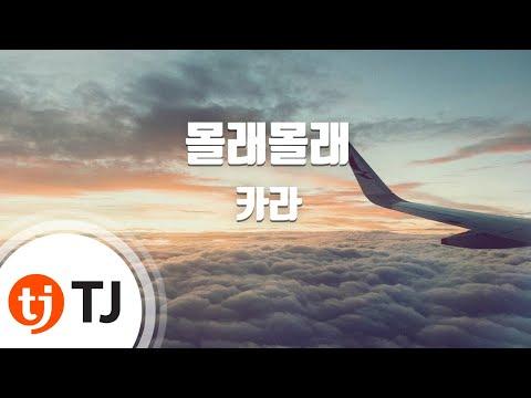 Secretly Secretly 몰래몰래_KARA 카라_TJ노래방 (Karaoke/lyrics/romanization/KOREAN)