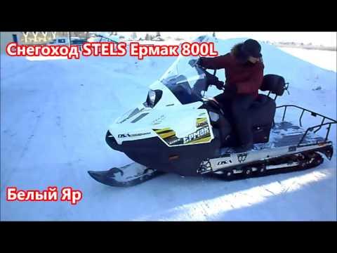 STELS Ермак 800L в Белом Яру