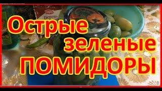 зеленые помидоры с перцем и чесноком. Заготовки на зиму (Самый вкусный рецепт зеленых помидор)