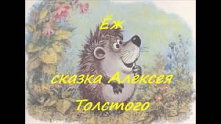 Ёж — сказка Алексея Толстого