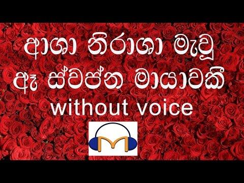 Asha Nirasha Mawu Karaoke (without voice) ආශා නිරාශා මැවූ